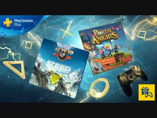 Игры месяца PlayStation Plus в январе