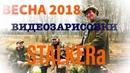 ВЕСНА 2018 видеозарисовки STALKERa