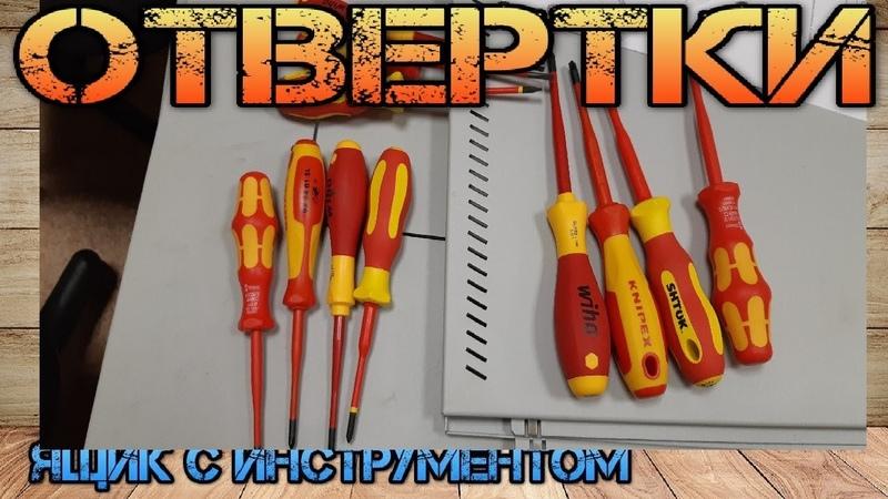 Битва отверток электрика WERA WIHA KNIPEX SHTOK Комбинированное жало PZ S PH Z PZ FL