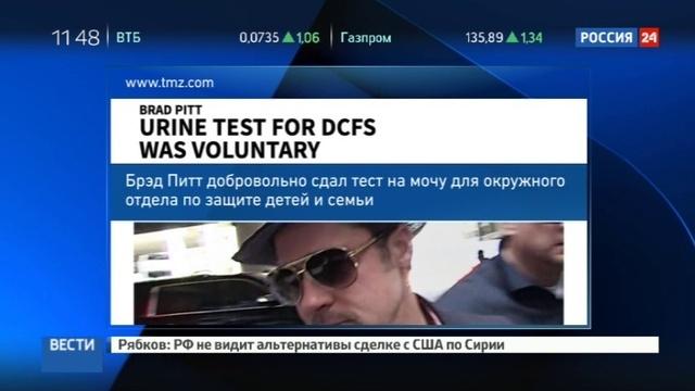 Новости на Россия 24 • Брэду Питту пришлось сдать тест на наркотики