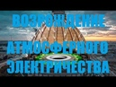 Атмосферное Электричество Восстановление Технологии Прошлого (Фильм Валерия Расена)