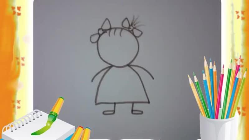 Рисуем с детьми 3-4 лет. Давай нарисуем Девочку