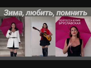 Поэтиесса Юлия Бруславская