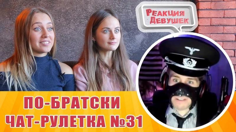 Реакция девушек - ПО БРАТСКИ В ЧАТ РУЛЕТКЕ 31 РЕАКЦИИ ДЕВУШЕК.