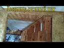 Самодельная лестница гусиный шаг Homemade goose step ladder