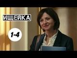 """КЛАССНЫЙ СЕРИАЛ! """"Ищейка"""" 1 сезон (1-4 серии) Русские детективы, фильмы HD"""