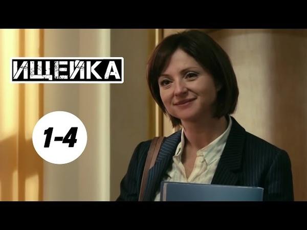 КЛАССНЫЙ СЕРИАЛ! Ищейка 1 сезон (1-4 серии) Русские детективы, фильмы HD