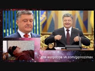 Общение с Наставником Петра Порошенко