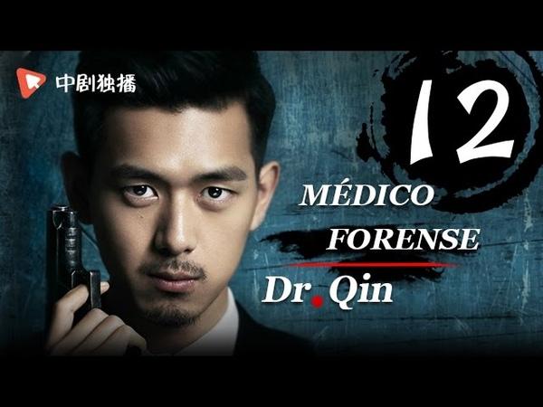 Dr. Qin: Médico Forense 12 | Español SUB【Zhang Ruoyun, Li Xian, Jiao Junyan】