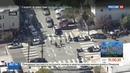 Новости на Россия 24 • Стрельба в Сан-Франциско: есть жертвы, убийца ликвидирован