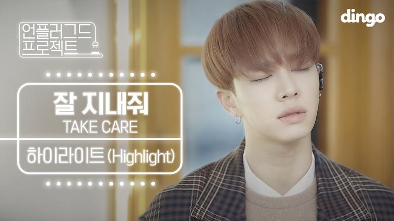인소 남주st 할랕 '잘 지내줘' 어쿠스틱 라이브!! 미모감성 완벽크😭 | 하이라이트 Highlight | 언플러그드 프로젝트 | Unplugged Project