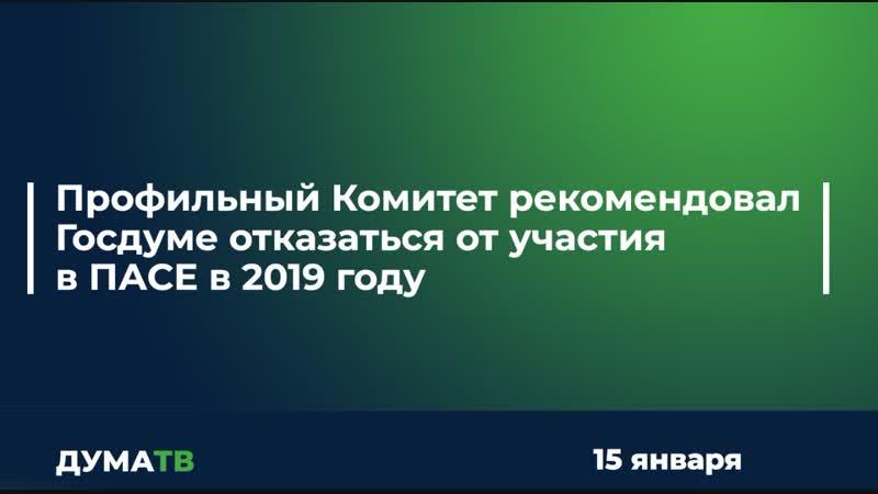 Профильный Комитет рекомендовал Госдуме отказаться от участия в ПАСЕ в 2019 г.