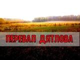 Автостопом до Перевала Дятлова. День 1