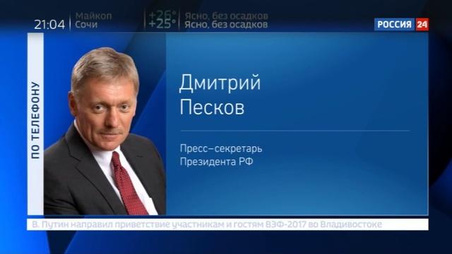 Новости на Россия 24 • Песков США попирают международное право