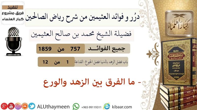 Какая разница между аз-Зухд и аль-Вара' и что из них выше? || Шейх ибн 'Усаймин