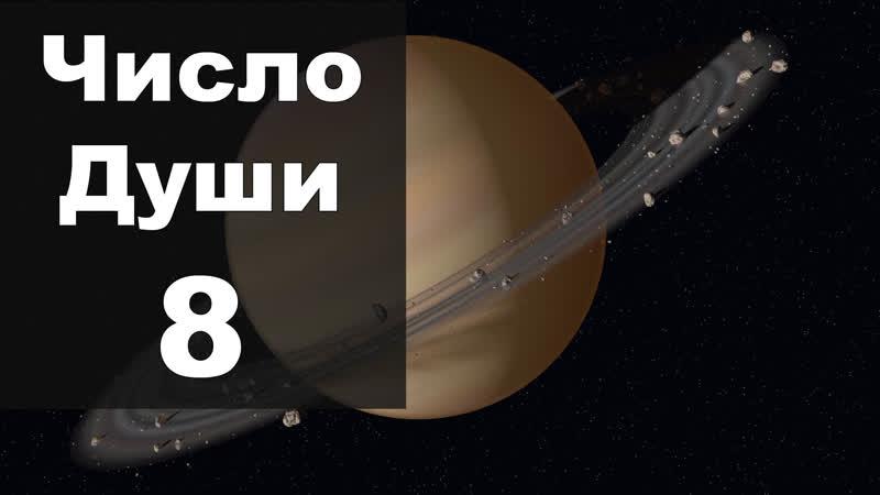 Число Души 8 - Влияние Сатурна (для родившихся 8, 17, 26 числа) - Число характера 8