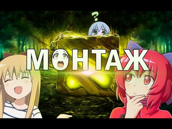 МОНТАЖ - ДОТА 2