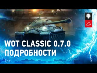 WOT CLASSIC 0.7.0. - Как играть Где скачать