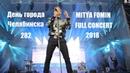 Концерт Митя Фомин 2018 full concert