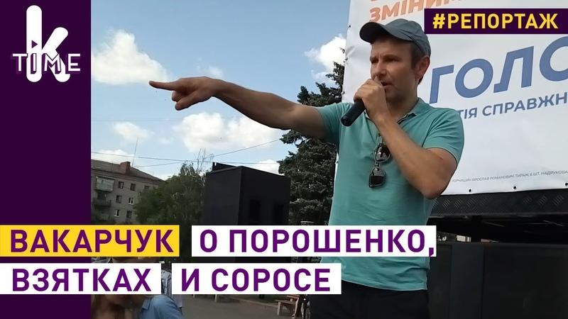 Вакарчук не знает Петю Новые перлы Славка в Славянске Опубликовано 2 июл 2019 г
