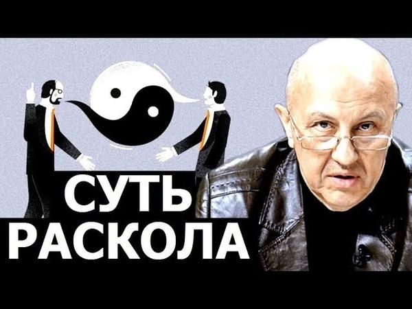 Фальшивый антагонизм идеологий в России Андрей Фурсов