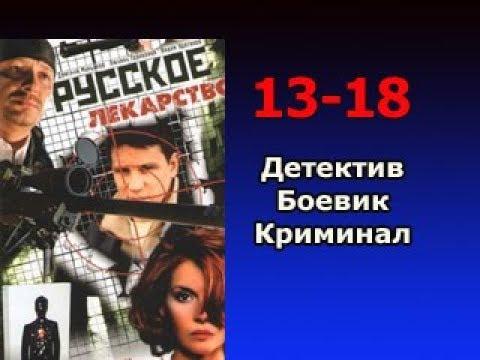Русское лекарство 13-18 серия Детектив,Боевик,Криминал