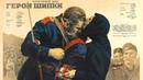 Герои Шипки / 1954 / DVDRip (AVC)