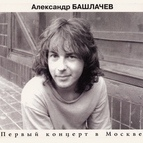 Александр Башлачёв альбом Первый концерт в Москве