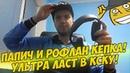 ПАПИЧ РОФЛАН КЕПКА! УЛЬТРА ЛАСТ В КОНТРУ! [CS:GO]