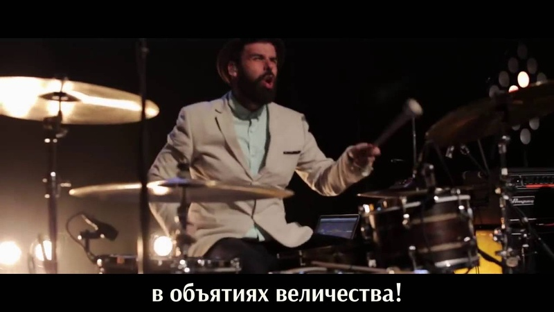 Rend Collective Boldly I Approach с переводом