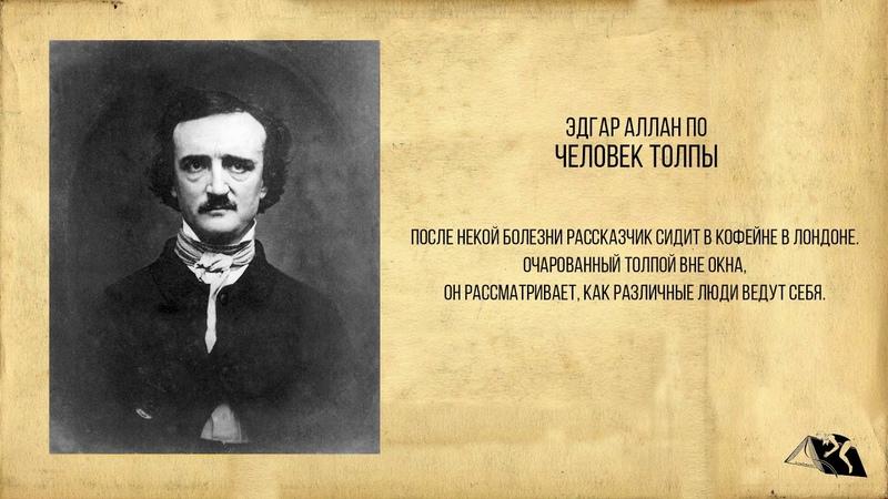 Эдгар Аллан По — Человек толпы