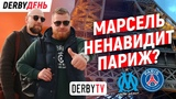 DERBYДЕНЬ. Олимпик Марсель - ПСЖ. 0-2. 28.10.18. Часть I