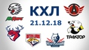 Ак Барс-Трактор/Нефтехимик-Металлург/Торпедо-Автомобилист/прогноз/КХЛ/21.12.18