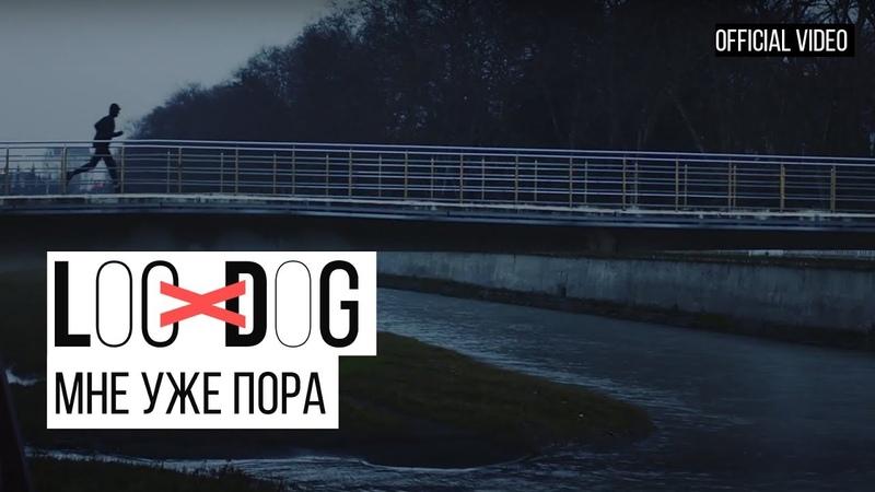 Loc-Dog - Мне уже пора (Премьера клипа 12)