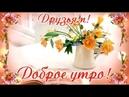 Красивое пожелание с добрым утром! Доброе утро! Друзьям!