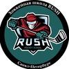 Хоккейная школа  | Школа хоккея RUSH