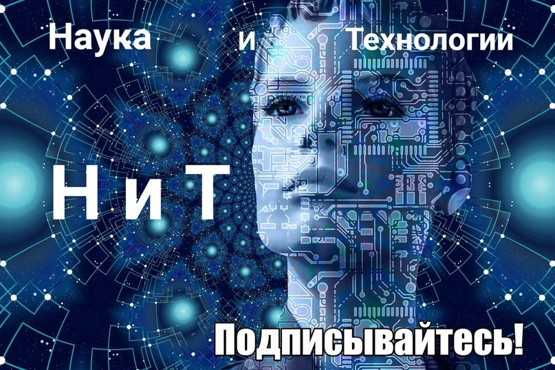 ПОДПИШИТЕСЬ в Группу НиТ - Наука и Технологии!