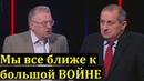Россия Главная цель США Жириновский и Кедми дали ЖЕСТКИЙ анализ и прогноз по Ирану