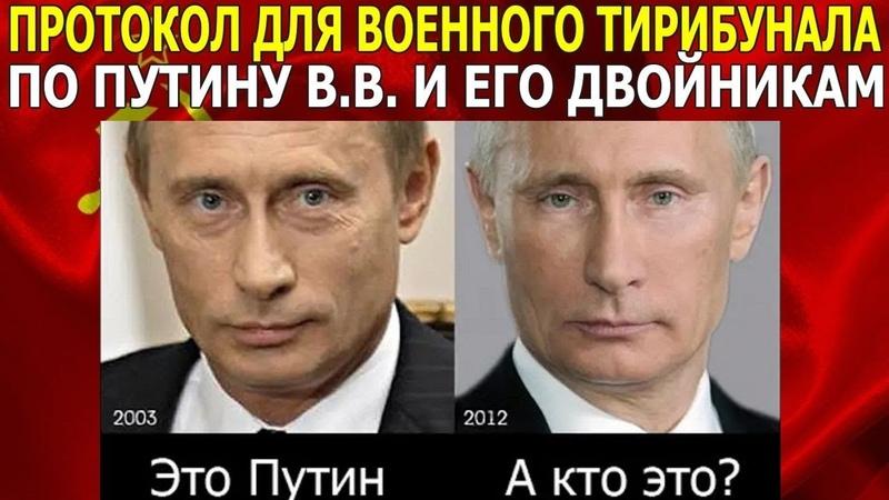 Путину В В Протокол в Военный трибунал от 24 Айлѣтъ 7527 Лѣто от С.М.З.Х. (2018.11.25 г.).