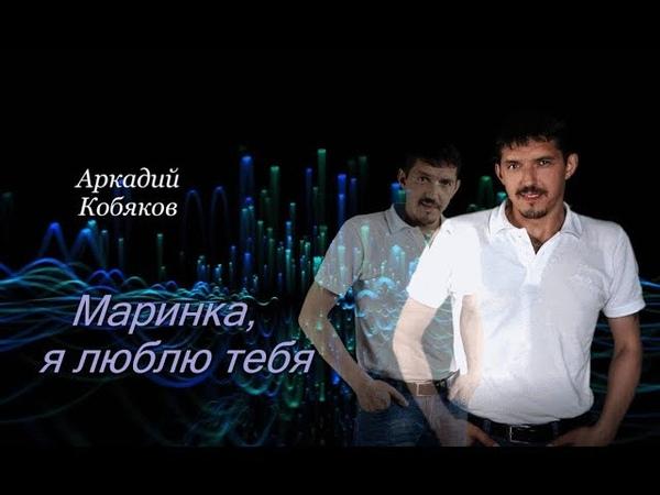(Его песни рвут сердце и душу !) Аркадий Кобяков - Маринка, я люблю тебя