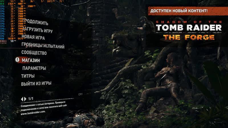 Shadow of the Tomb Raider / заказы на сборки и вопросы по железу