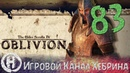 Прохождение Oblivion - Часть 83 (Раб Червя)
