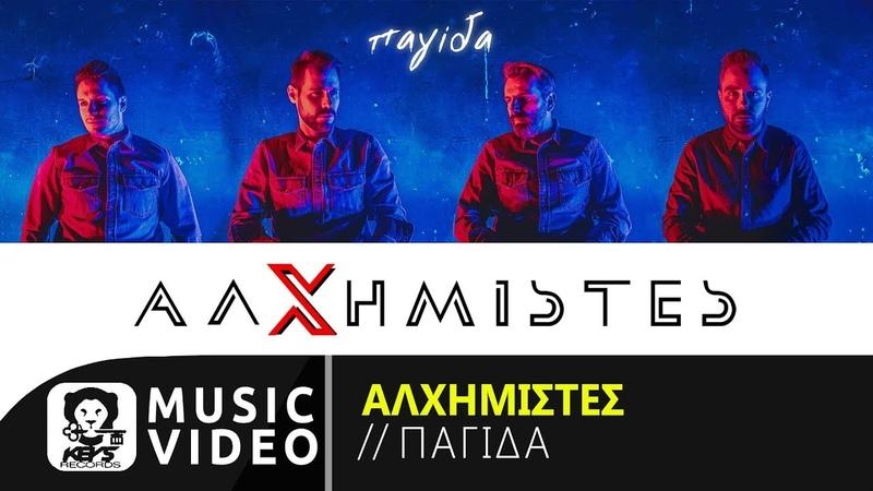 Αλχημιστές – Παγίδα - Official Music Video