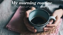 My Fall Morning Routine l student edition l Yonsei University