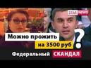 ФЕДЕРАЛЬНЫЙ СКАНДАЛ КАК ПРОЖИТЬ НА 3500 рублей Россия 2018