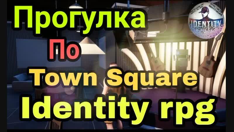 IDENTITY RPG online,mmo,прохождение, Town Square, Трейлер - первый выход на улицы Town Square