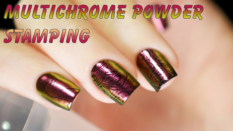 Multichrome Powder Stamping - Стемпинг мультихромной втиркой