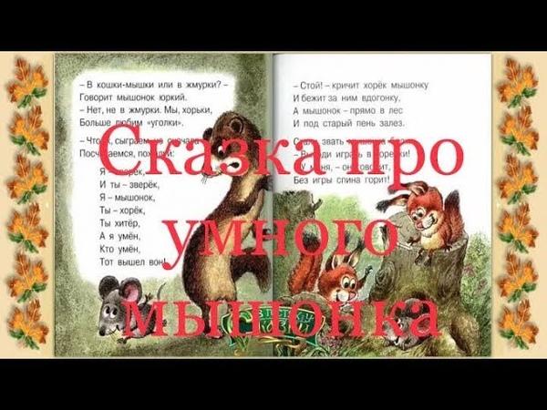 Сказка про Умного Мышонка Самуил Маршак