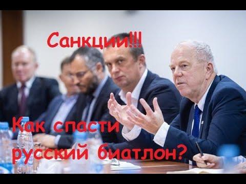 Капитуляция или путь очищения Почему условия IBU для восстановления российского биатлона адекватны ноябрь 2018
