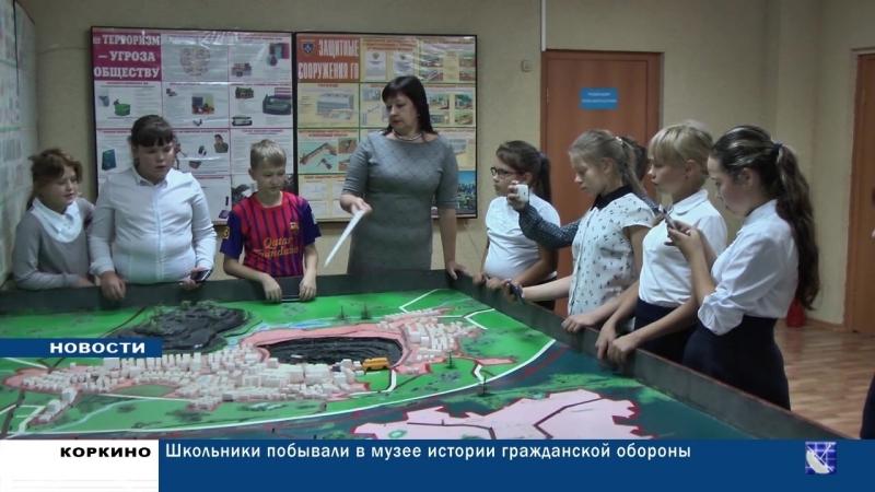 Коркинские школьники побывали в Музее истории гражданской обороны